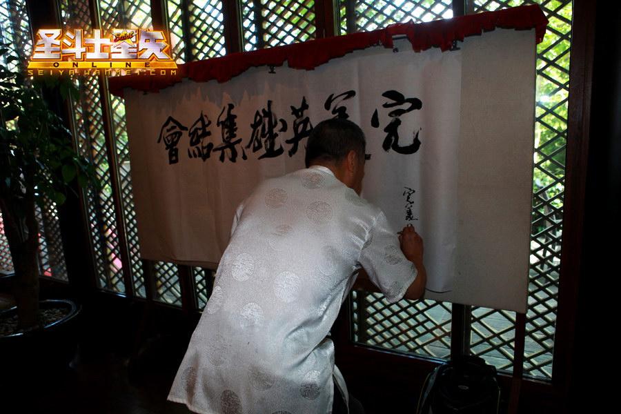 图片 图17 杭州著名书法家 为本次见面会即兴挥毫.jpg