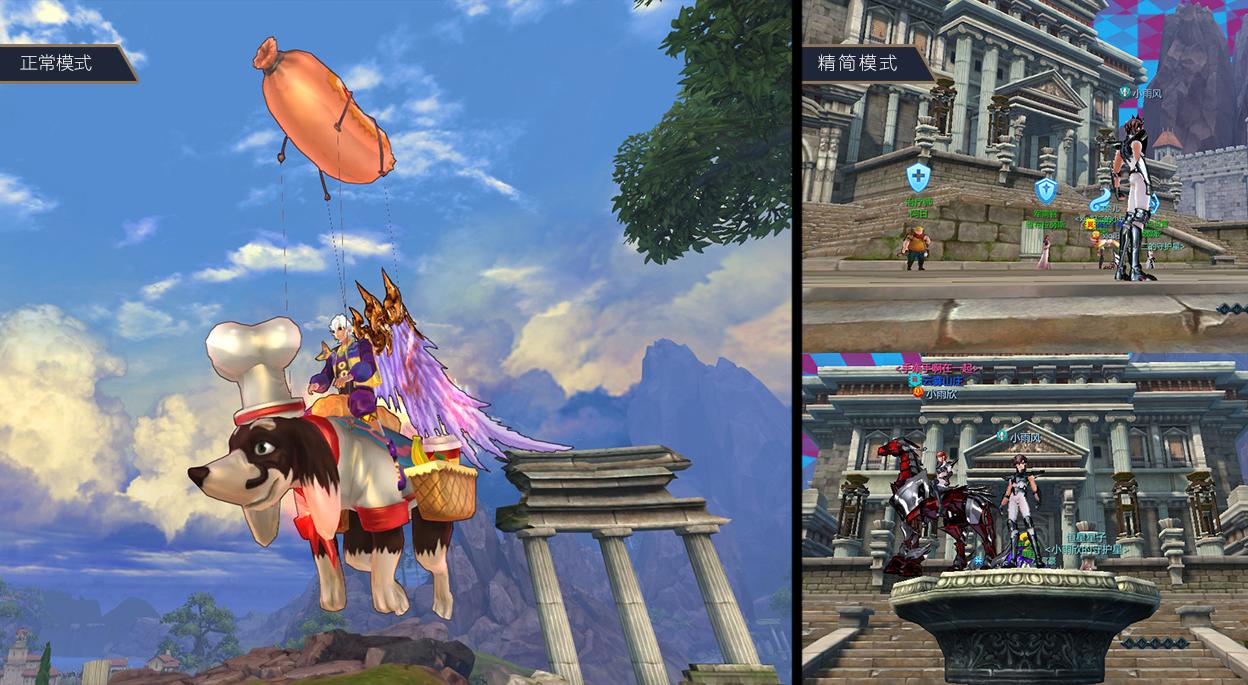 图片: 《圣斗士星矢OL》场景精简前后对比1.jpg